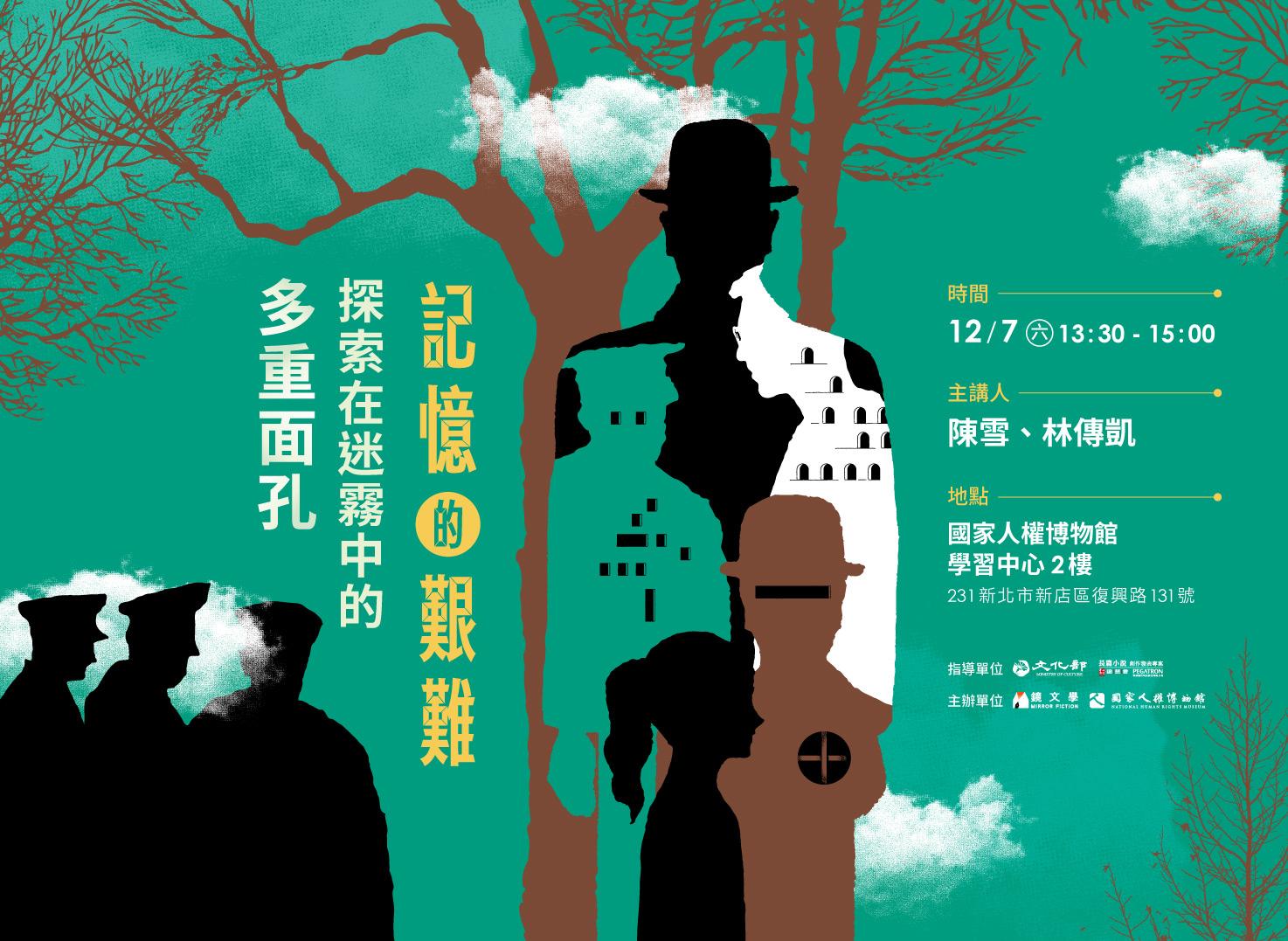 人權文學講座:記憶的艱難─探索在迷霧中的多重面孔