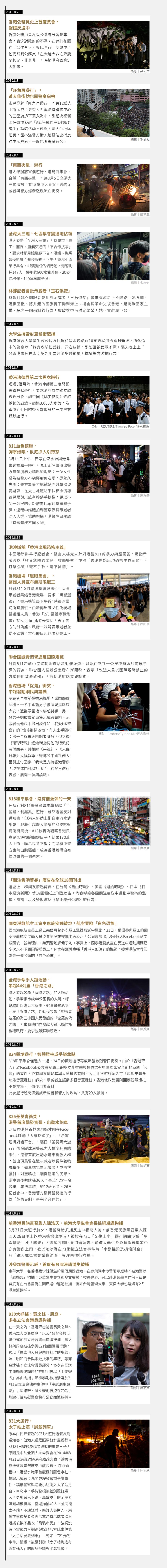 8月:國際輿論戰開打,港警拘捕行動升級