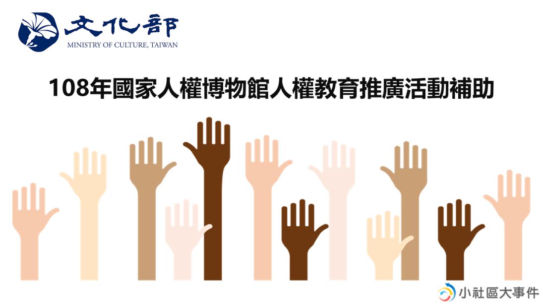 108年國家人權博物館人權教育推廣活動補助