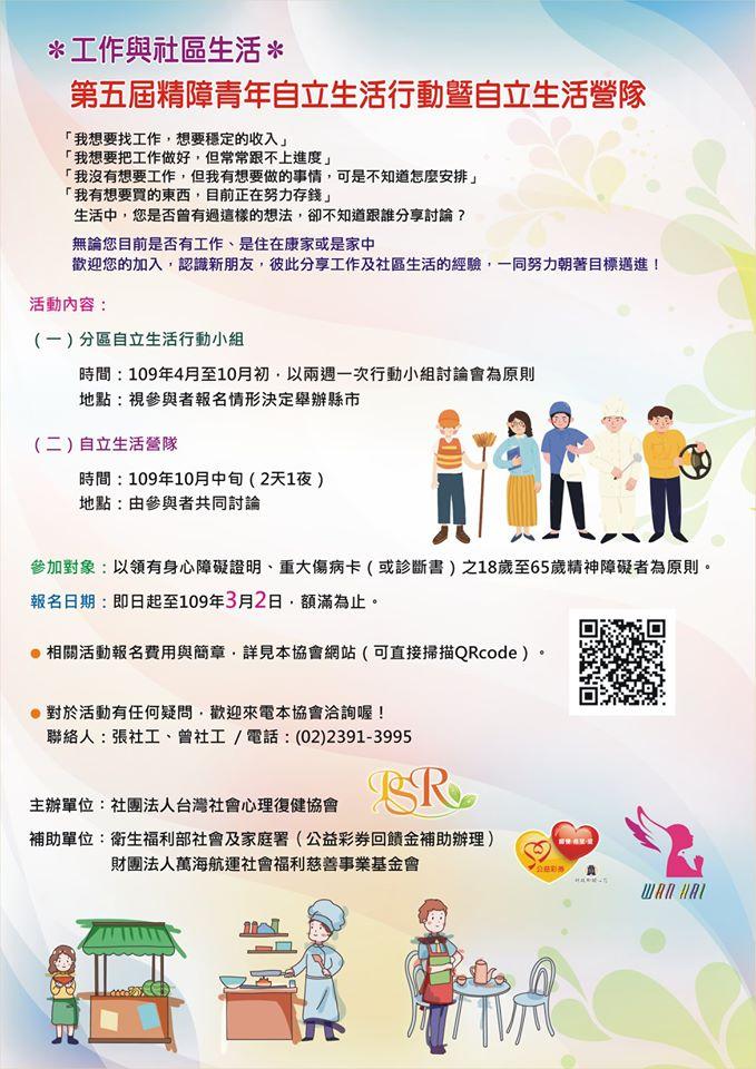 第五屆精障青年自立生活行動暨自立生活營隊