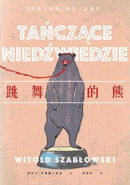 自由的代價——讀《跳舞的熊》