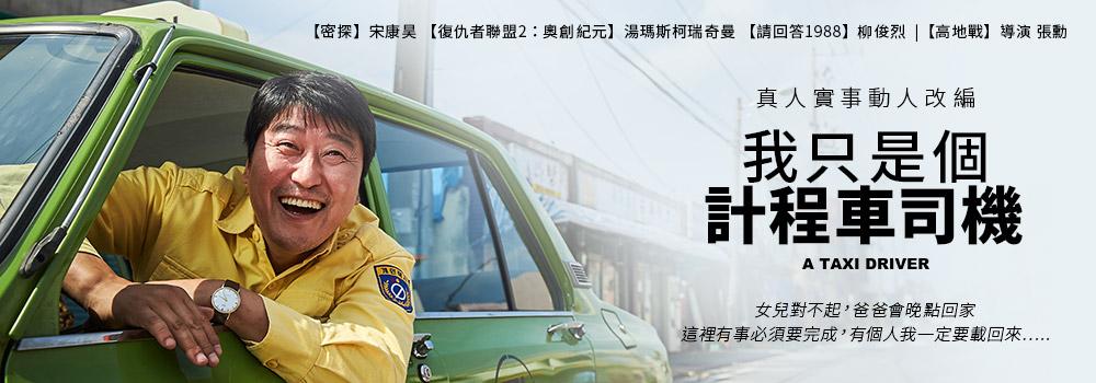 《我只是個計程車司機》電影海報